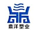 [工商信息]江阴市鼎洋塑业有限公司的企业信用信息变更如下