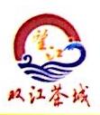 双江望江投资有限公司