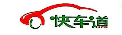 [工商信息]永州市快车道汽车销售服务有限公司的企业信用信息变更如下