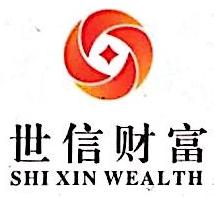 北京世信财富资产管理有限公司