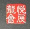 福州龙悦商务会展有限公司