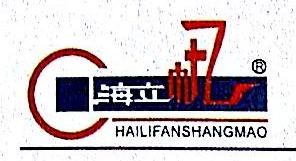 沈阳海立帆商贸有限公司