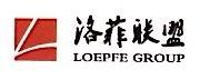 洛菲联盟(北京)商务咨询有限公司