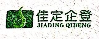 上海佳定企业登记代理服务有限公司