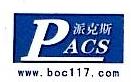 深圳市派克斯科技开发有限公司