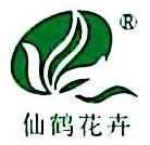 翁源县仙鹤花卉种植基地有限公司