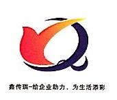 南京鑫传琪商贸有限公司