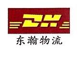 广州安曙达物流有限公司