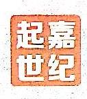 [工商信息]深圳市起嘉世纪实业有限公司的企业信用信息变更如下