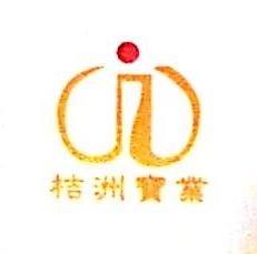 深圳市桔洲汽车技术性能检测有限公司