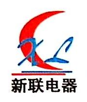 九江市新联电器有限公司
