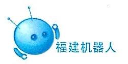 福建省机器人智能科技有限公司