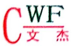 重庆文杰防腐涂装工程有限公司
