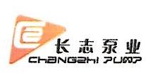 [工商信息]山东长志泵业有限公司的企业信用信息变更如下