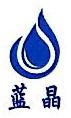 深圳市蓝晶科技有限公司