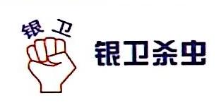 [工商信息]上海银卫害虫防治服务有限公司的企业信用信息变更如下