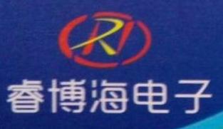 深圳市睿博海电子科技有限公司