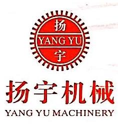 [工商信息]扬宇富机械制造(深圳)有限公司的企业信用信息变更如下