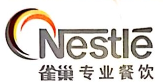 雀巢(中国)有限公司郑州分公司