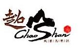 杭州余杭超山风景名胜区旅游度假有限公司
