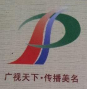 福建平和广视文化传播有限公司