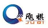 [工商信息]上海飓祺机械有限公司的企业信用信息变更如下
