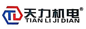 [工商信息]沈阳南湖天力机电设备有限公司的企业信用信息变更如下