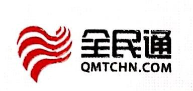 青岛全民通网络服务有限公司