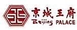 深圳市京城王府餐饮管理有限公司