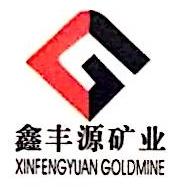 商洛市鑫丰源矿业开发有限责任公司