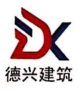 [工商信息]北京德兴建筑安装有限公司的企业信用信息变更如下