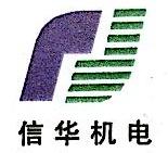 龙岩信华机电设备工程有限公司