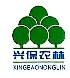 [工商信息]江西兴保农林技术服务有限公司的企业信用信息变更如下