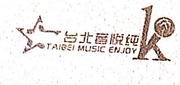 扬州纯音悦娱乐有限公司