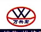 [工商信息]深圳市万兴宏电控设备有限公司的企业信用信息变更如下