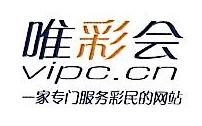 广州唯彩会网络科技有限公司