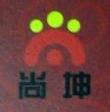 福州尚坤宏业建材有限公司