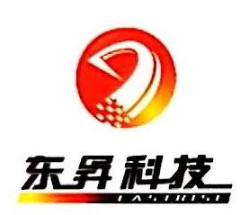 舟山市东昇信息科技有限公司