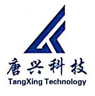 西安唐兴电气科技有限公司