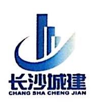 长沙市城市建筑工程有限公司