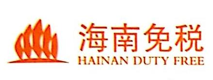 海南省免税品有限公司