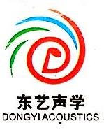 江西省东艺声学技术工程有限公司