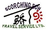 [工商信息]连州市骄阳旅行社有限公司的企业信用信息变更如下