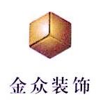 深圳市金众装饰工程有限公司