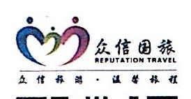 广东众信国际旅行社有限公司