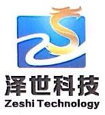 北京泽世科技发展有限公司