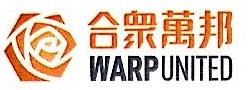 深圳市合众万邦科技有限公司