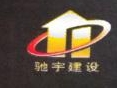 海南驰宇建设有限公司