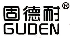 [工商信息]中山市固德耐灯饰厂的企业信用信息变更如下