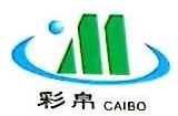 深圳市彩帛纺织品有限公司